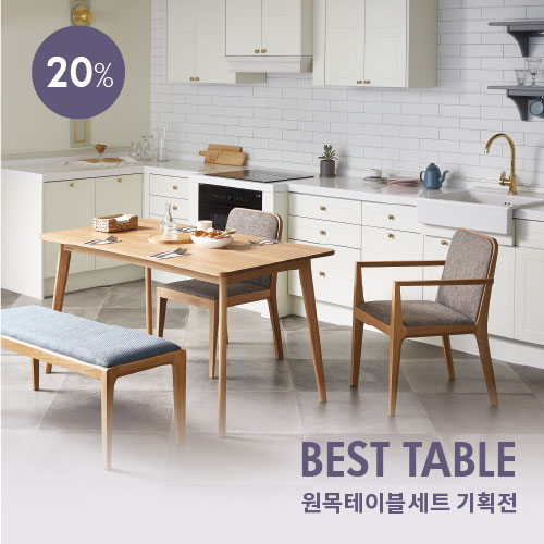 301 TABLE / 307 TABLE + 501 CHAIR 세트할인