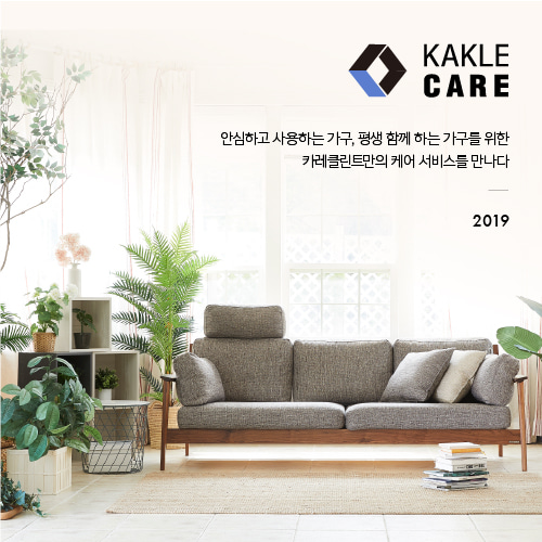 KAKLE CARE(SILVER)